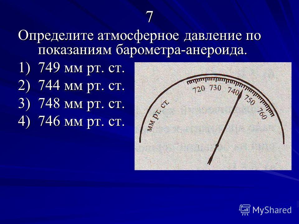 6 На какую высоту может подняться вода при движении поршня вверх? 1)Примерно на 1 м 2)Примерно на 5 м 3)Примерно на 10 м 4)Примерно на 20 м