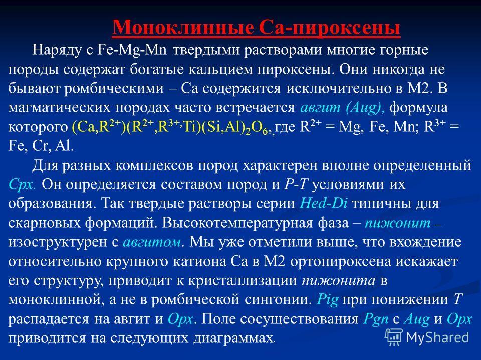 Моноклинные Са-пироксены Наряду с Fe-Mg-Mn твердыми растворами многие горные породы содержат богатые кальцием пироксены. Они никогда не бывают ромбическими – Са содержится исключительно в М2. В магматических породах часто встречается авгит (Aug), фор