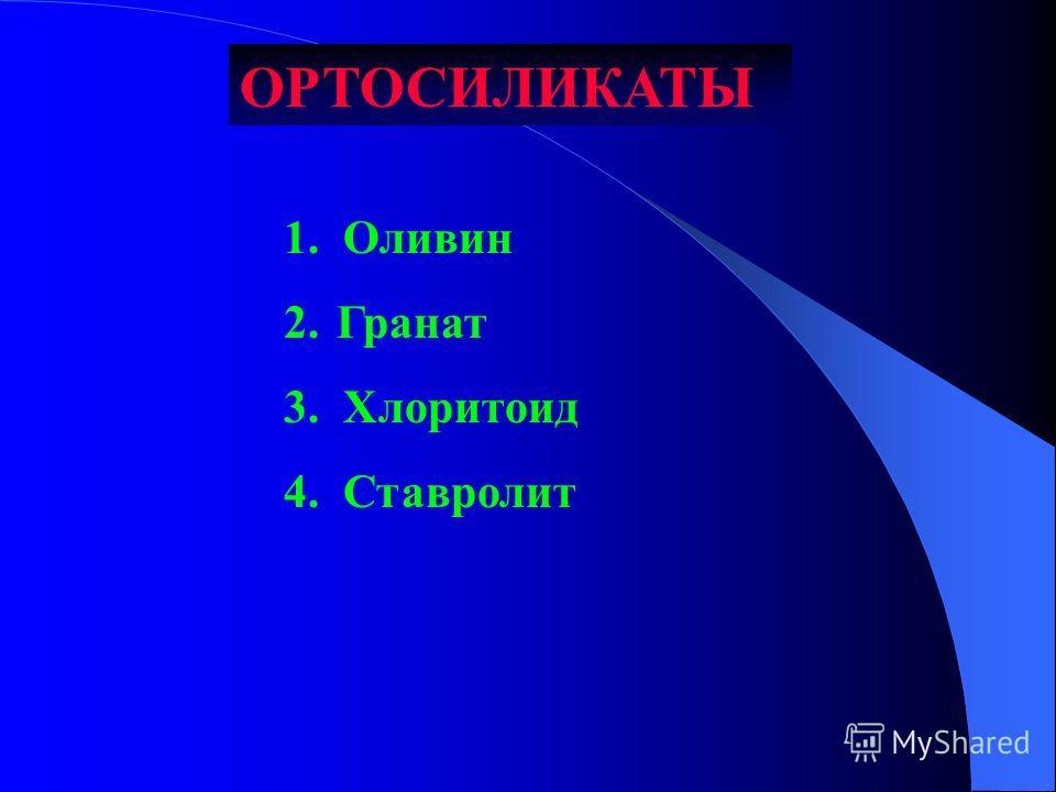 ОРТОСИЛИКАТЫ 1. Оливин 2.Гранат 3. Хлоритоид 4. Ставролит