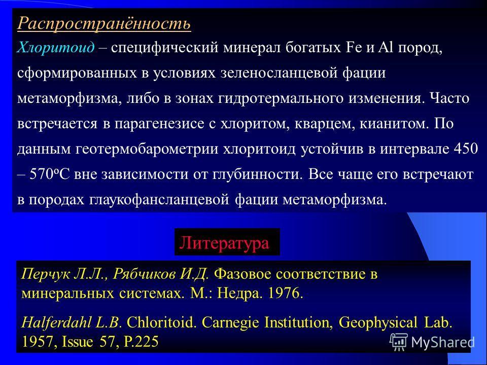 Распространённость Хлоритоид – специфический минерал богатых Fe и Al пород, сформированных в условиях зеленосланцевой фации метаморфизма, либо в зонах гидротермального изменения. Часто встречается в парагенезисе с хлоритом, кварцем, кианитом. По данн