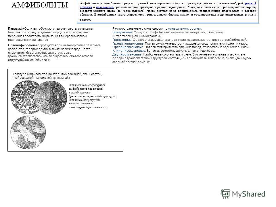 АМФИБОЛИТЫ Амфиболиты – метабазиты средних ступеней метаморфизма. Состоят преимущественно из зеленовато-бурой роговой обманки и плагиоклаза среднего состава примерно в равных пропорциях. Маккроскопически это среднезернистая порода, серовато-зеленого