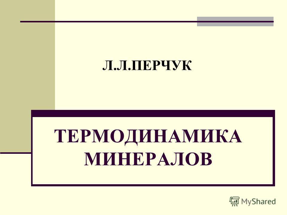 ТЕРМОДИНАМИКА МИНЕРАЛОВ Л.Л.ПЕРЧУК