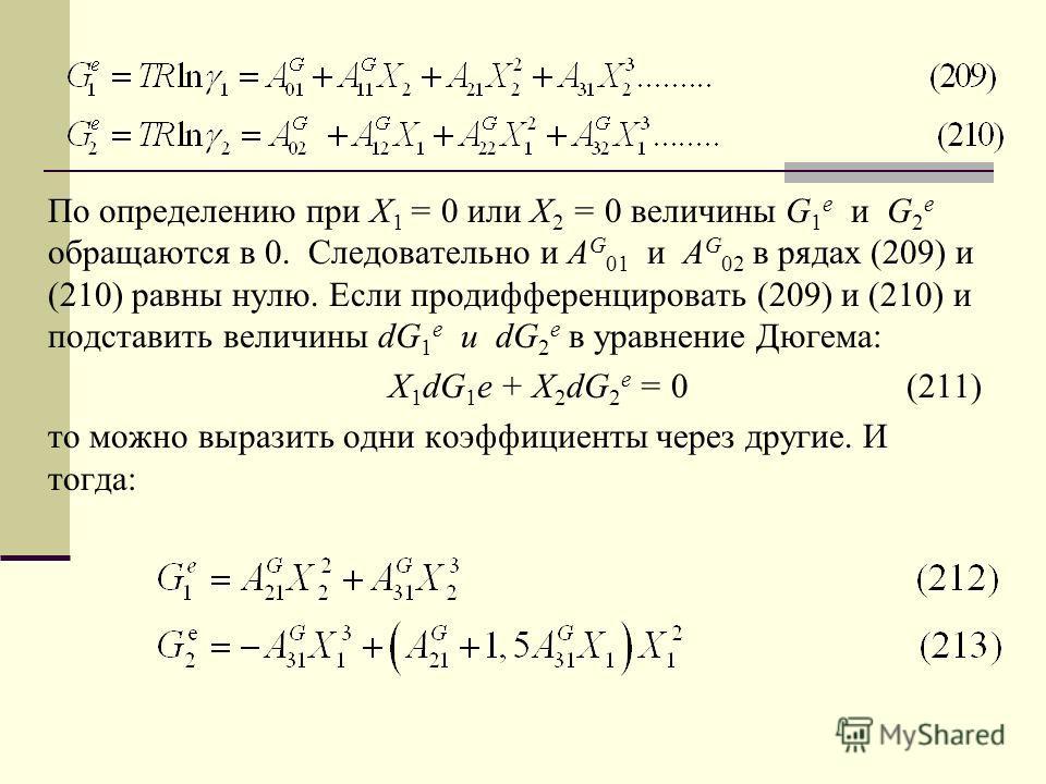 По определению при Х 1 = 0 или Х 2 = 0 величины G 1 e и G 2 e обращаются в 0. Следовательно и A G 01 и A G 02 в рядах (209) и (210) равны нулю. Если продифференцировать (209) и (210) и подставить величины dG 1 e и dG 2 e в уравнение Дюгема: X 1 dG 1