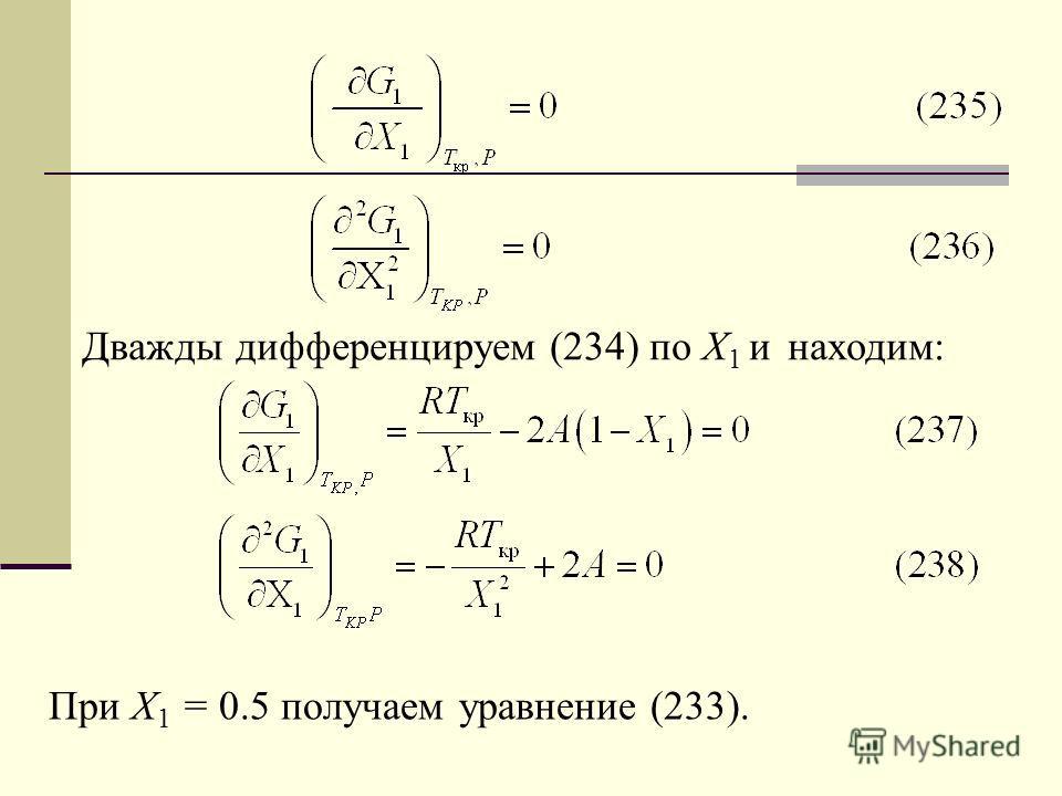 Дважды дифференцируем (234) по Х 1 и находим: При Х 1 = 0.5 получаем уравнение (233).