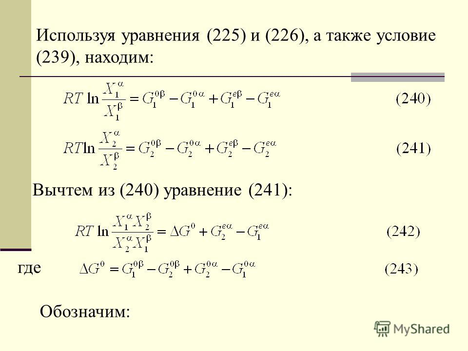 Используя уравнения (225) и (226), а также условие (239), находим: Вычтем из (240) уравнение (241): где Обозначим: