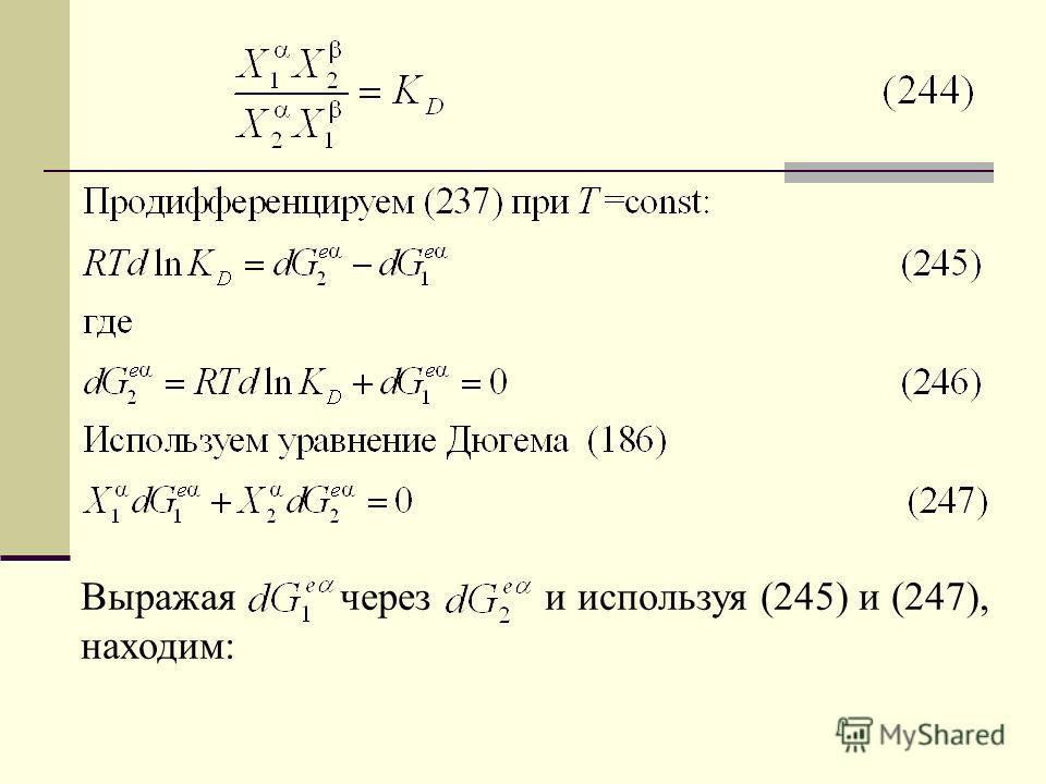 Выражая через и используя (245) и (247), находим: