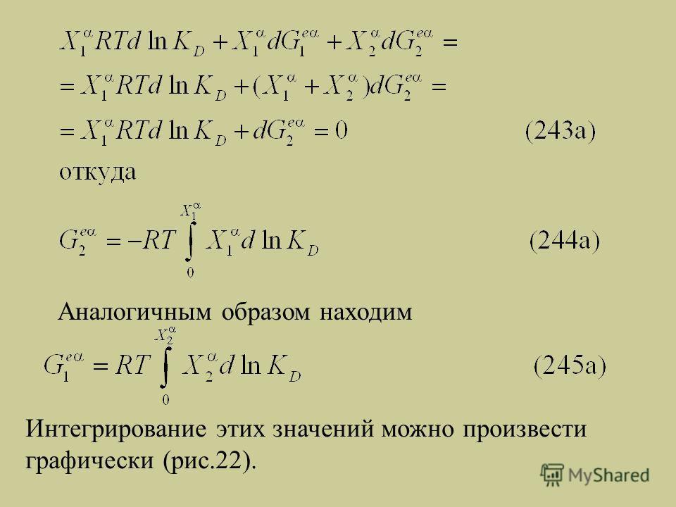 Интегрирование этих значений можно произвести графически (рис.22). Аналогичным образом находим