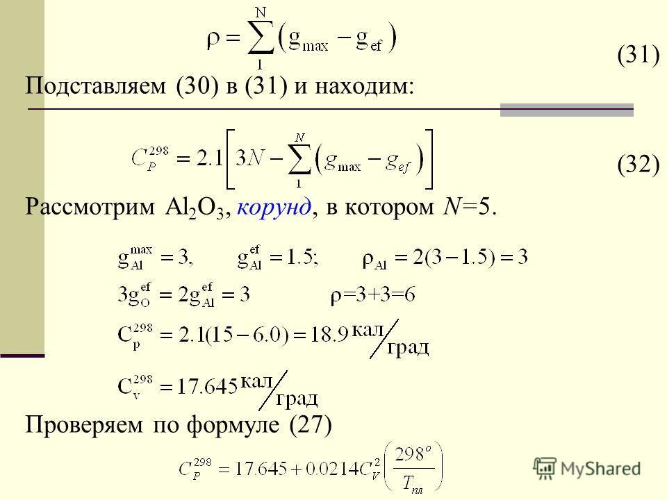 (31) Подставляем (30) в (31) и находим: (32) Рассмотрим Al 2 O 3, корунд, в котором N=5. Проверяем по формуле (27)