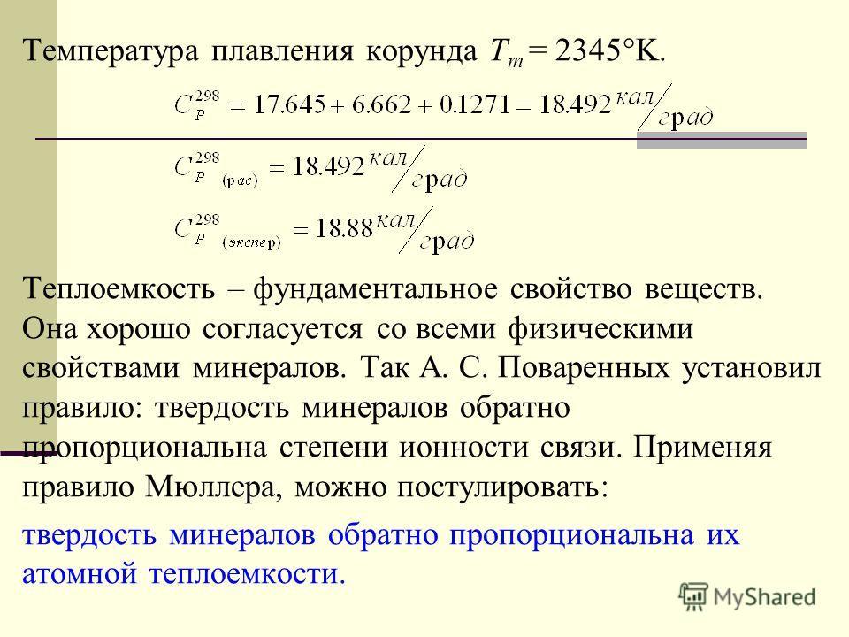 Температура плавления корунда T m = 2345 K. Теплоемкость – фундаментальное свойство веществ. Она хорошо согласуется со всеми физическими свойствами минералов. Так А. С. Поваренных установил правило: твердость минералов обратно пропорциональна степени