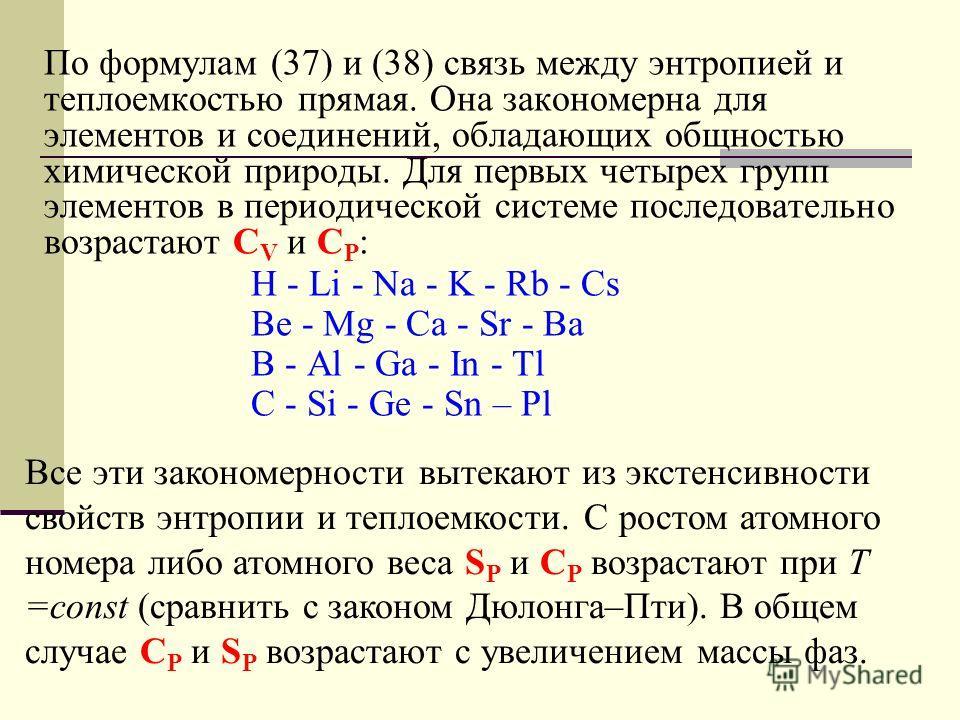 По формулам (37) и (38) связь между энтропией и теплоемкостью прямая. Она закономерна для элементов и соединений, обладающих общностью химической природы. Для первых четырех групп элементов в периодической системе последовательно возрастают С V и С Р