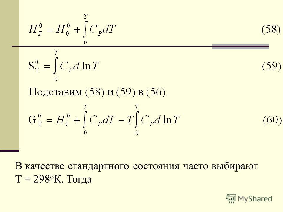 В качестве стандартного состояния часто выбирают Т = 298 о К. Тогда