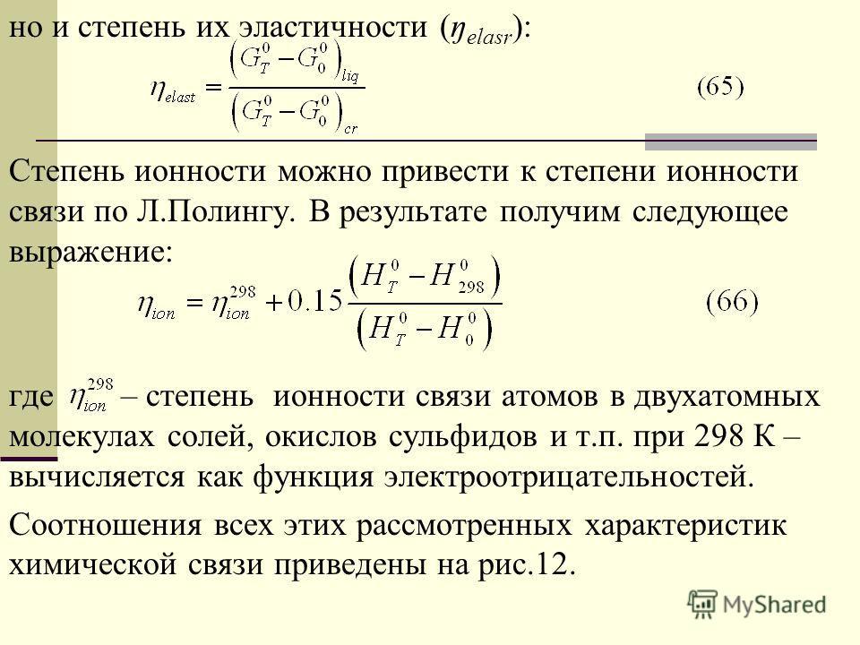 но и степень их эластичности (ŋ elasr ): Степень ионности можно привести к степени ионности связи по Л.Полингу. В результате получим следующее выражение: где – степень ионности связи атомов в двухатомных молекулах солей, окислов сульфидов и т.п. при