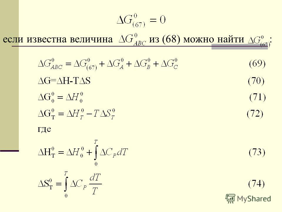 если известна величина из (68) можно найти :