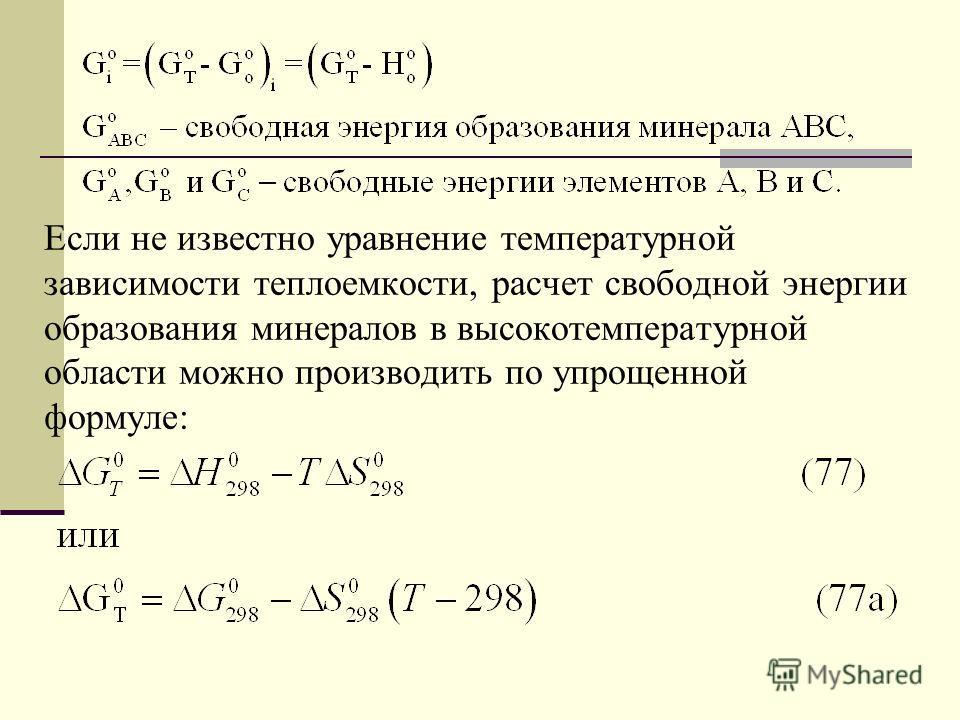 Если не известно уравнение температурной зависимости теплоемкости, расчет свободной энергии образования минералов в высокотемпературной области можно производить по упрощенной формуле: