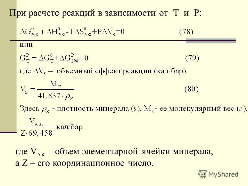При расчете реакций в зависимости от Т и Р: где V э.я. – объем элементарной ячейки минерала, а Z – его координационное число.