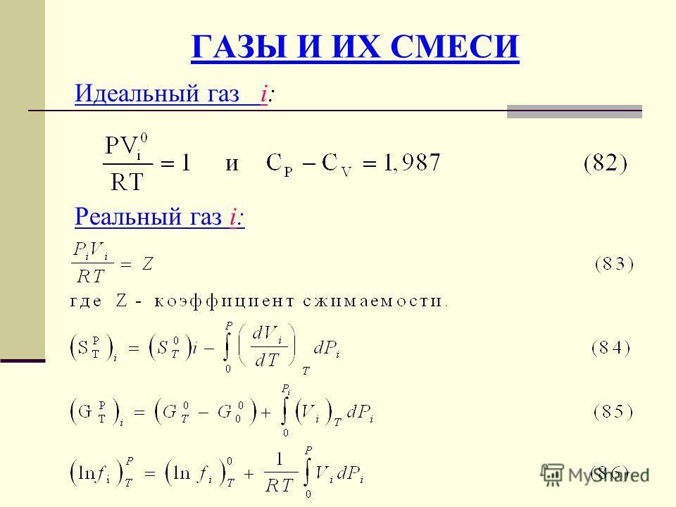 ГАЗЫ И ИХ СМЕСИ Идеальный газ i: Реальный газ i: