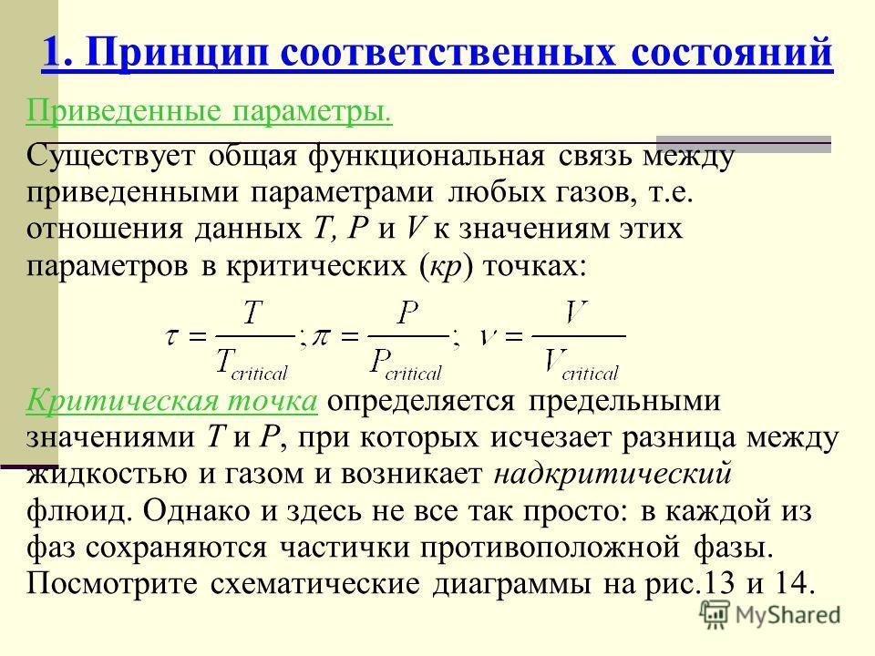 1. Принцип соответственных состояний Приведенные параметры. Существует общая функциональная связь между приведенными параметрами любых газов, т.е. отношения данных T, P и V к значениям этих параметров в критических (кр) точках: Критическая точка опре