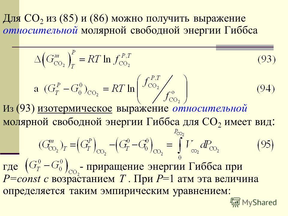 Для СО 2 из (85) и (86) можно получить выражение относительной молярной свободной энергии Гиббса Из (93) изотермическое выражение относительной молярной свободной энергии Гиббса для СО 2 имеет вид : где - приращение энергии Гиббса при Р=const с возра