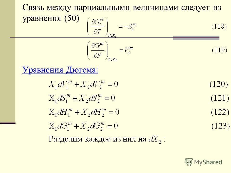 Связь между парциальными величинами следует из уравнения (50) Уравнения Дюгема: