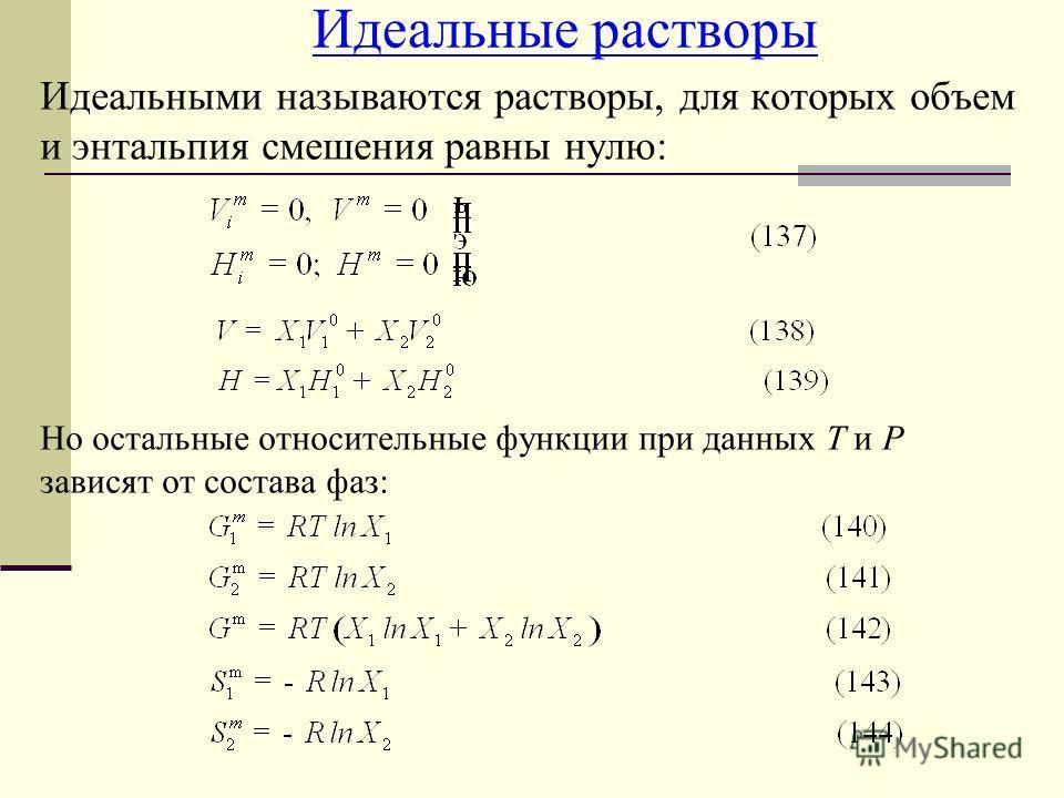 Идеальные растворы Идеальными называются растворы, для которых объем и энтальпия смешения равны нулю: Но остальные относительные функции при данных Т и Р зависят от состава фаз: