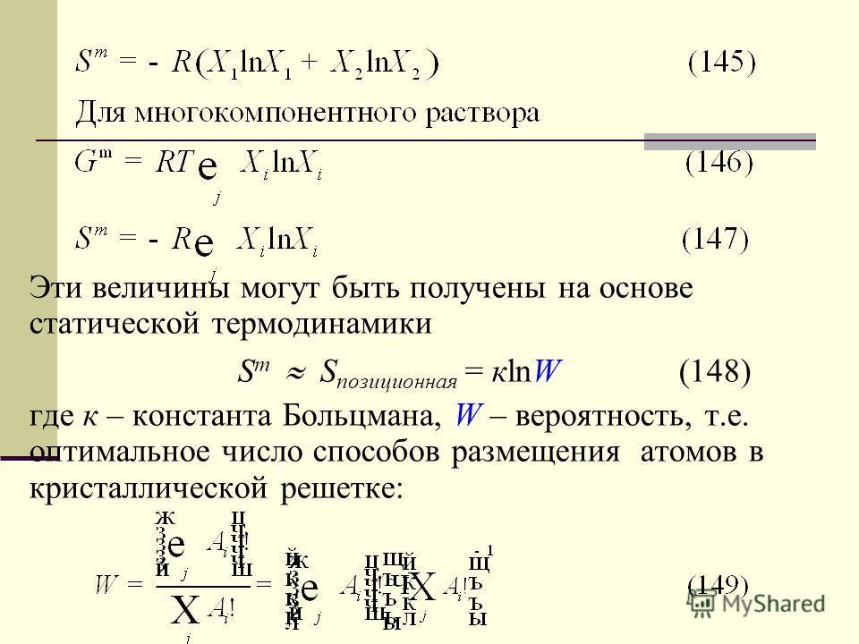 Эти величины могут быть получены на основе статической термодинамики S m S позиционная = кlnW (148) где к – константа Больцмана, W – вероятность, т.е. оптимальное число способов размещения атомов в кристаллической решетке: