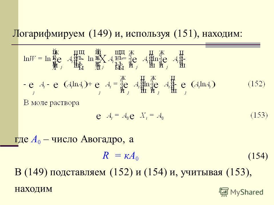где А 0 – число Авогадро, а R = кA 0 (154) В (149) подставляем (152) и (154) и, учитывая (153), находим Логарифмируем (149) и, используя (151), находим: