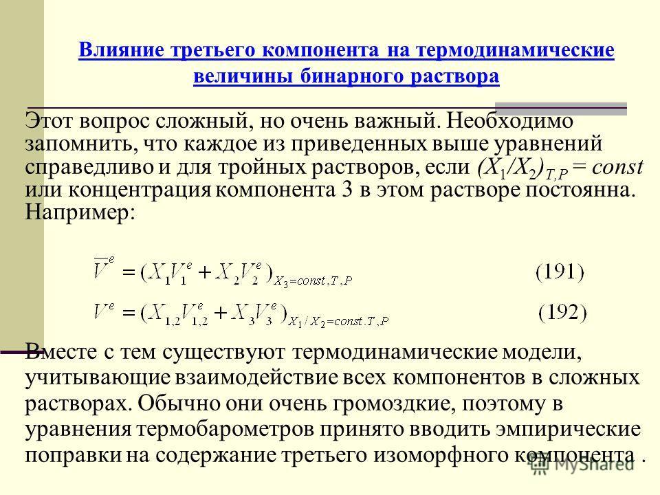 Влияние третьего компонента на термодинамические величины бинарного раствора Этот вопрос сложный, но очень важный. Необходимо запомнить, что каждое из приведенных выше уравнений справедливо и для тройных растворов, если (Х 1 /Х 2 ) Т,Р = const или ко