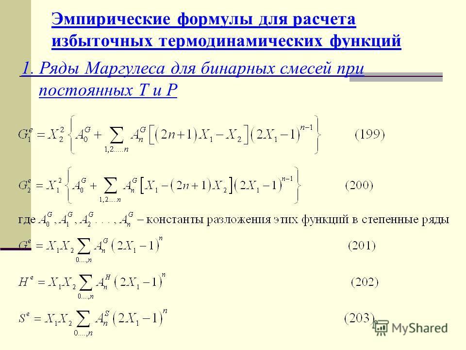 Эмпирические формулы для расчета избыточных термодинамических функций 1. Ряды Маргулеса для бинарных смесей при постоянных Т и Р