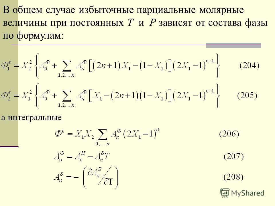 В общем случае избыточные парциальные молярные величины при постоянных Т и Р зависят от состава фазы по формулам: