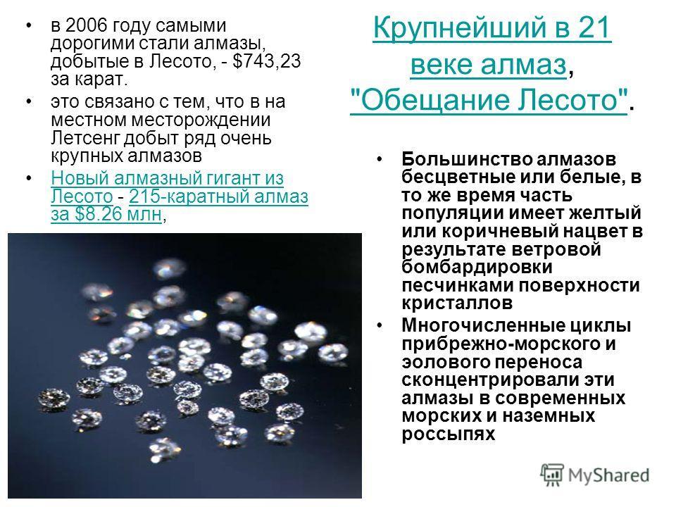 Крупнейший в 21 веке алмазКрупнейший в 21 веке алмаз,