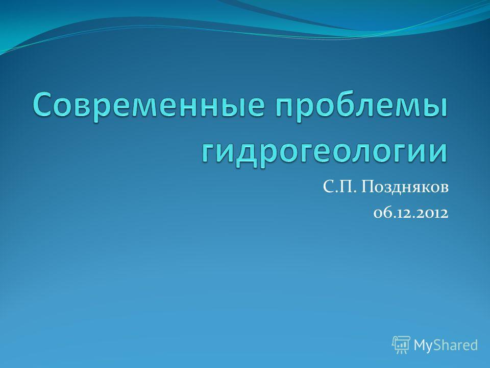 С.П. Поздняков 06.12.2012