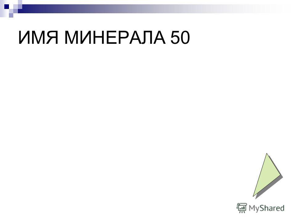 ИМЯ МИНЕРАЛА 50
