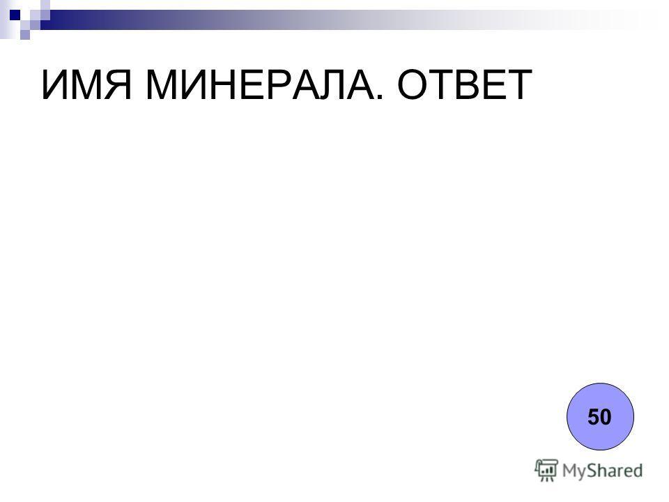 ИМЯ МИНЕРАЛА. ОТВЕТ 50