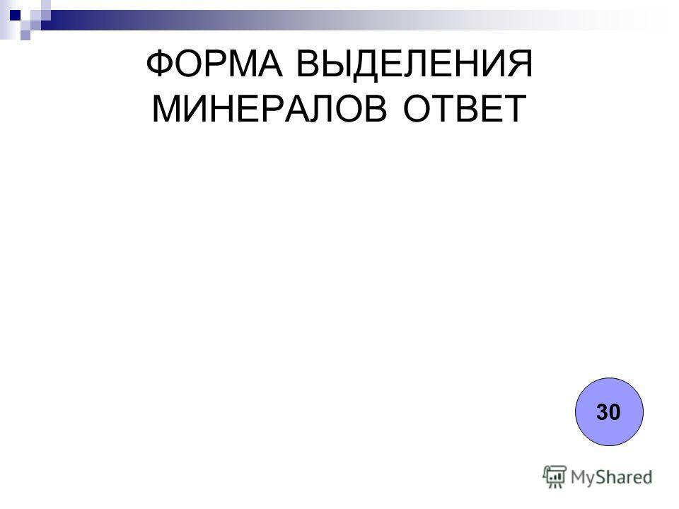 ФОРМА ВЫДЕЛЕНИЯ МИНЕРАЛОВ ОТВЕТ 30