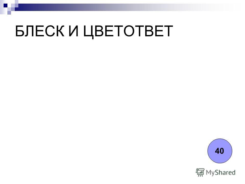 БЛЕСК И ЦВЕТОТВЕТ 40