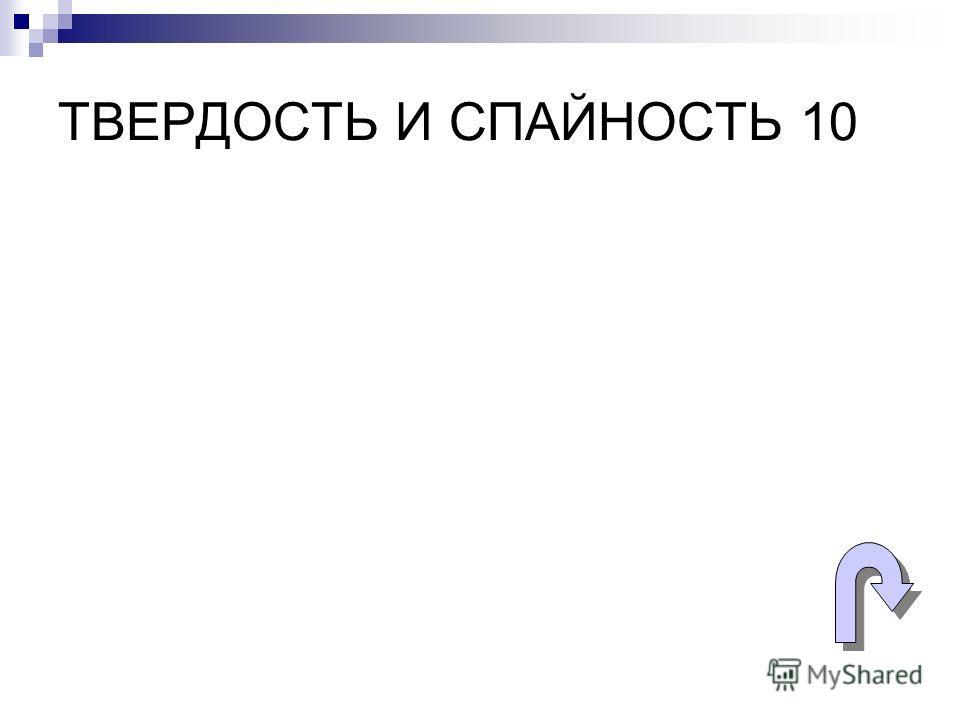 ТВЕРДОСТЬ И СПАЙНОСТЬ 10