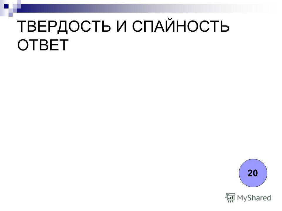 ТВЕРДОСТЬ И СПАЙНОСТЬ ОТВЕТ 20