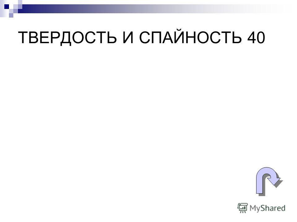 ТВЕРДОСТЬ И СПАЙНОСТЬ 40