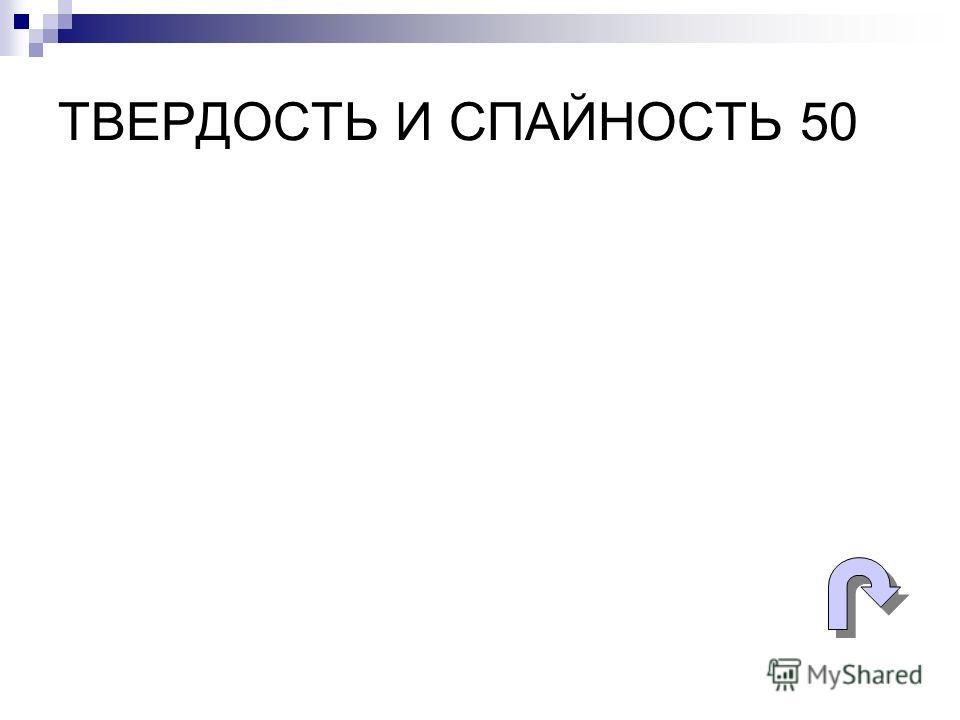 ТВЕРДОСТЬ И СПАЙНОСТЬ 50