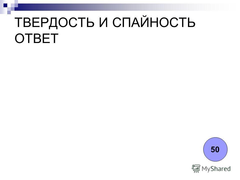 ТВЕРДОСТЬ И СПАЙНОСТЬ ОТВЕТ 50