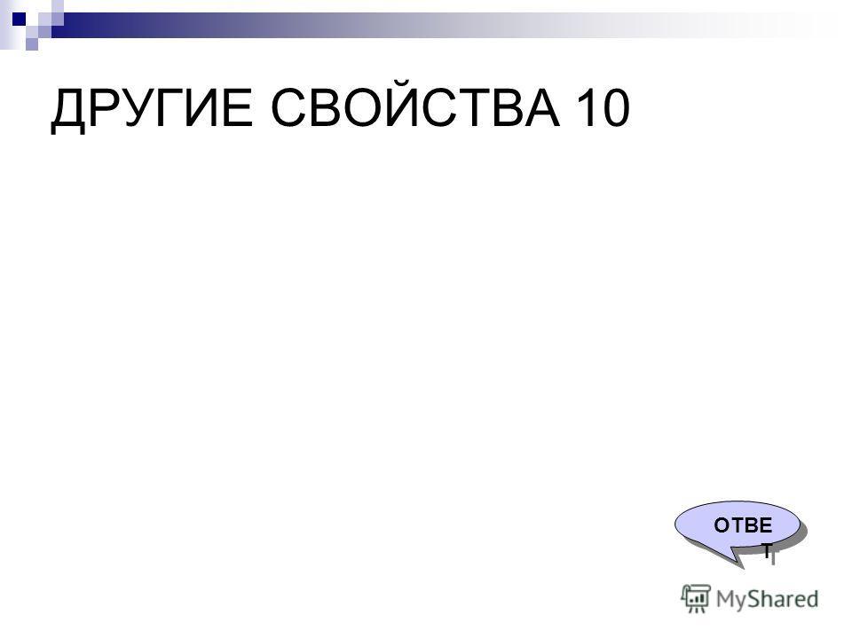 ДРУГИЕ СВОЙСТВА 10 ОТВЕ Т
