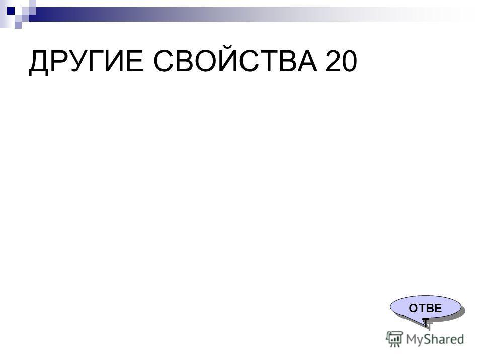 ДРУГИЕ СВОЙСТВА 20 ОТВЕ Т