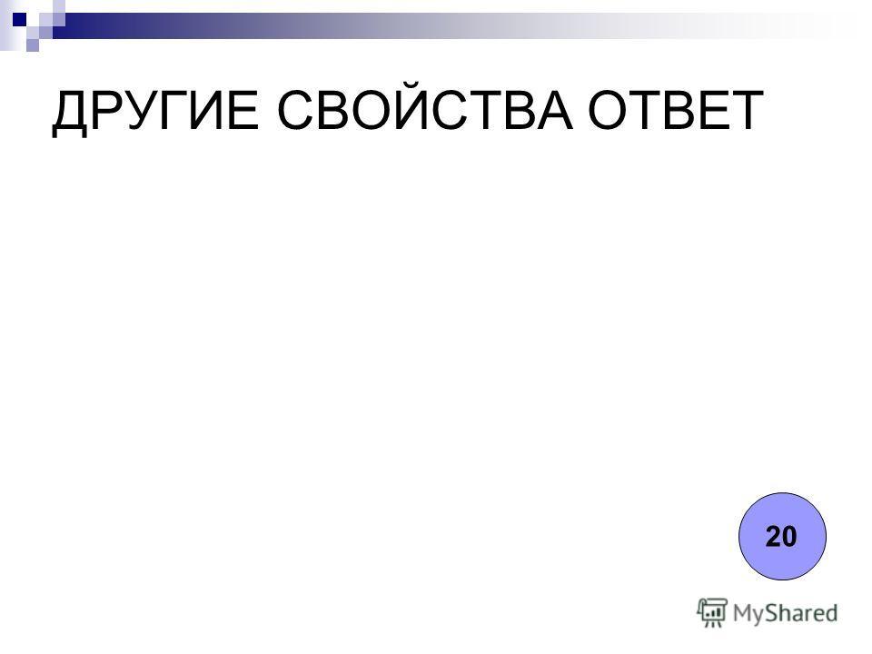 ДРУГИЕ СВОЙСТВА ОТВЕТ 20
