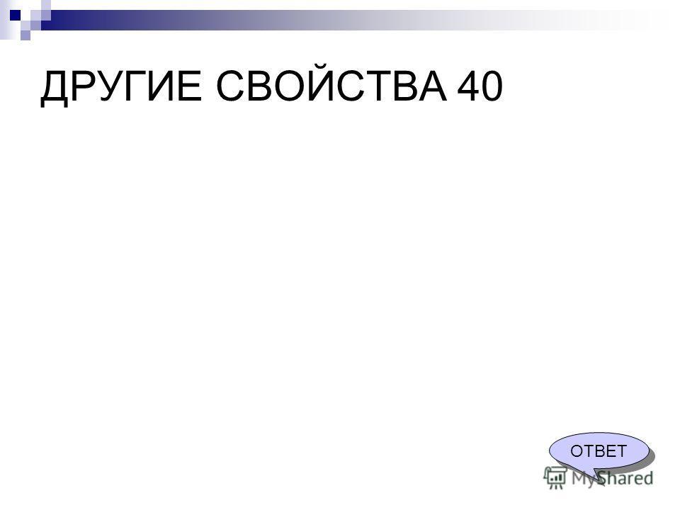 ДРУГИЕ СВОЙСТВА 40 ОТВЕТ