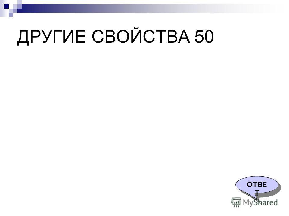 ДРУГИЕ СВОЙСТВА 50 ОТВЕ Т