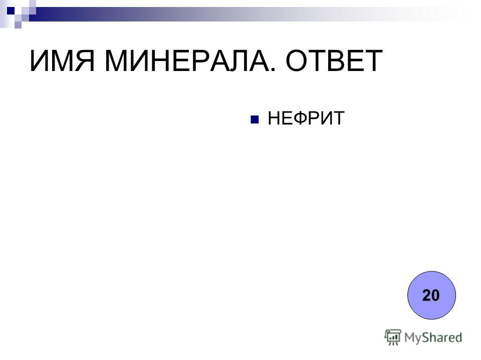 ИМЯ МИНЕРАЛА. ОТВЕТ НЕФРИТ 20