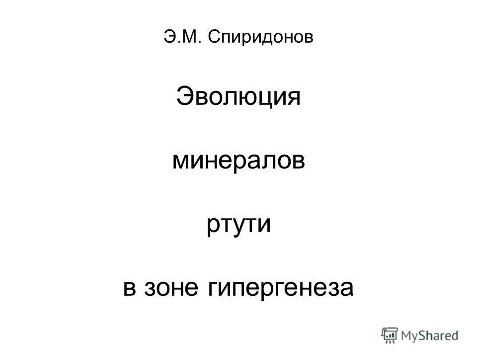 Э.М. Спиридонов Эволюция минералов ртути в зоне гипергенеза