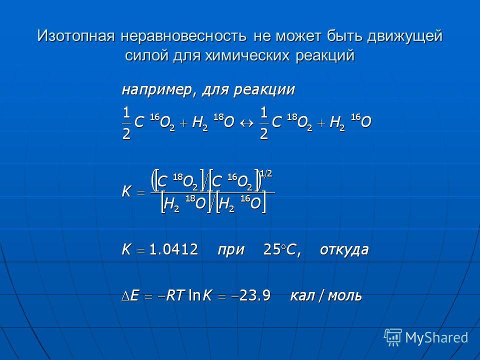 Изотопная неравновесность не может быть движущей силой для химических реакций