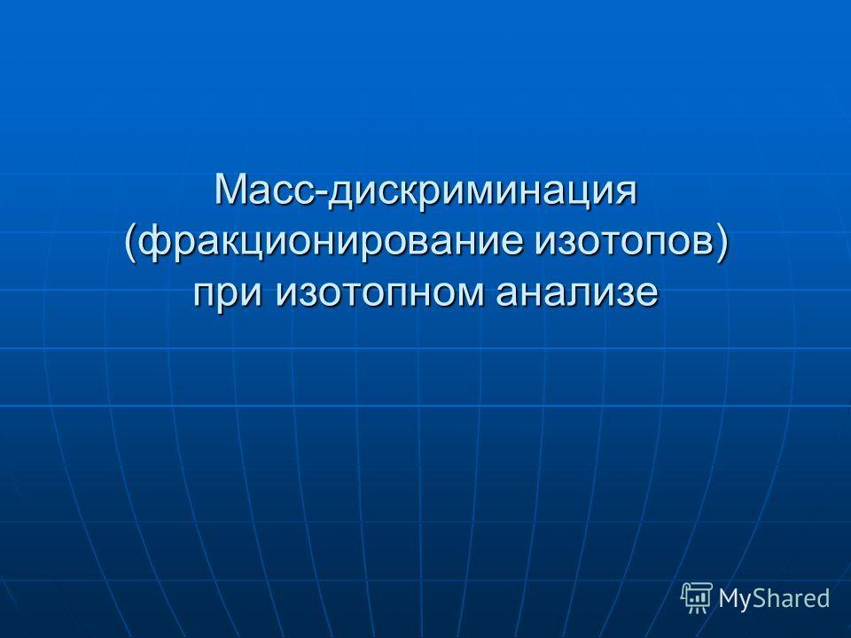 Масс-дискриминация (фракционирование изотопов) при изотопном анализе