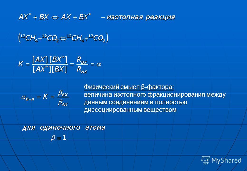 Физический смысл β-фактора: величина изотопного фракционирования между данным соединением и полностью диссоциированным веществом
